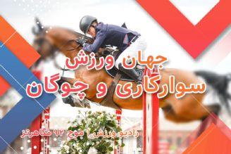 ورزش ایران چوگان و سوارکاری(زنده)