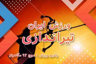 ورزش ایران تیراندازی(زنده)