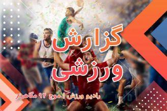 گزارش ورزشی(زنده)