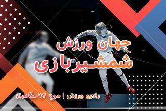 ورزش ایران شمشیربازی(زنده)