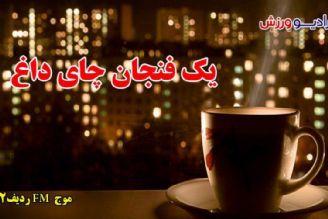 یک فنجان چای داغ(تکرار)